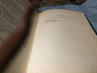 Книга, Кобо Абэ,  Избранное,  Правда1988 4