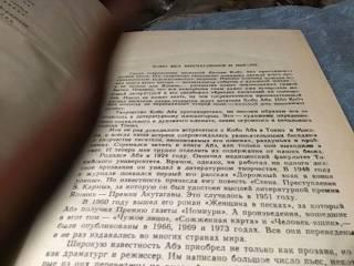 Книга, Кобо Абэ,  Избранное,  Правда1988 5