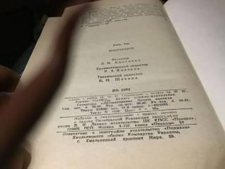 Книга, Кобо Абэ,  Избранное,  Правда1988 3