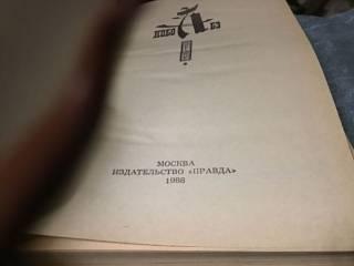 Книга, Кобо Абэ,  Избранное,  Правда1988 6