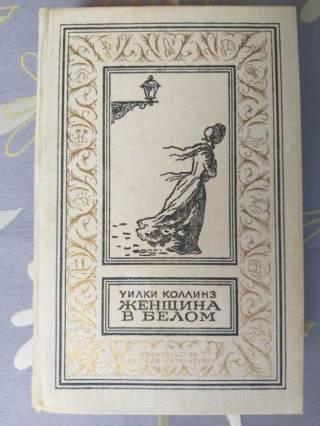 Уилки Коллинз  Женщина в белом БПНФ рамка Библиотека приключений