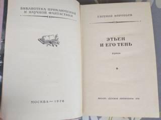 Евгений Воробьёв  Этьен и его тень БПНФ рамка библиотека приключений 3