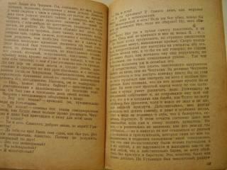 Достоевский – Записки из мёртвого дома 3