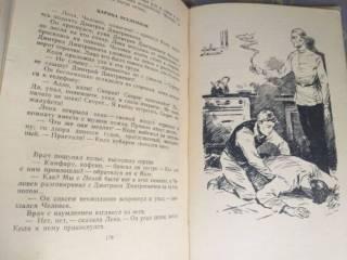 Александр Полещук Звездный человек БПНФ рамка библиотека приключений 4