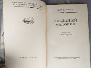 Александр Полещук Звездный человек БПНФ рамка библиотека приключений 3