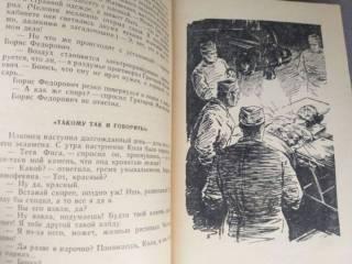 Александр Полещук Звездный человек БПНФ рамка библиотека приключений 7