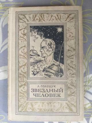 Александр Полещук Звездный человек БПНФ рамка библиотека приключений