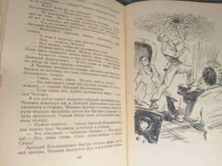 Александр Полещук Звездный человек БПНФ рамка библиотека приключений 6