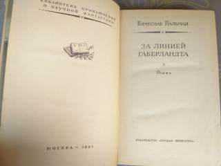Вячеслав Пальман  За линией Габерландта БПНФ рамка библиотека приключ 3