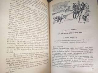 Вячеслав Пальман  За линией Габерландта БПНФ рамка библиотека приключ 5
