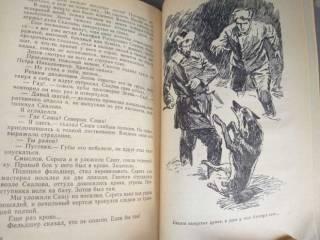 Вячеслав Пальман  За линией Габерландта БПНФ рамка библиотека приключ 8