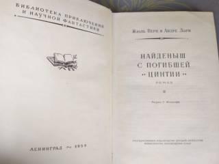 Жюль Верн Андре Лори  Найденыш с погибшей Цинтии БПНф рамка библиотека 3