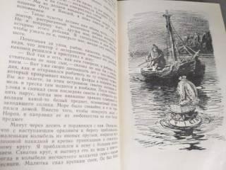 Жюль Верн Андре Лори  Найденыш с погибшей Цинтии БПНф рамка библиотека 5