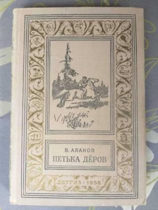 В. Аланов  Петька Дёров 1956 БПНФ рамка библиотека приключений