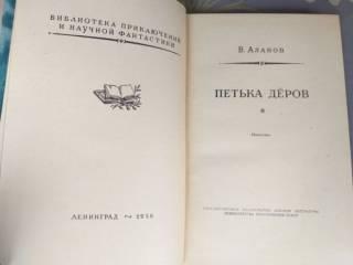 В. Аланов  Петька Дёров 1956 БПНФ рамка библиотека приключений 4