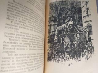 В. Аланов  Петька Дёров 1956 БПНФ рамка библиотека приключений 5