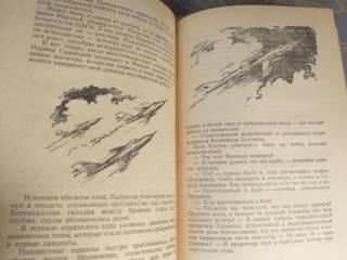Александр Казанцев  Пылающий остров 1957 БПНФ рамка библиотека приключ 5