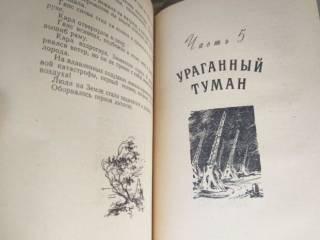 Александр Казанцев  Пылающий остров 1957 БПНФ рамка библиотека приключ 6