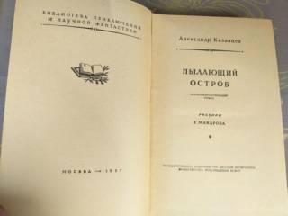 Александр Казанцев  Пылающий остров 1957 БПНФ рамка библиотека приключ 3
