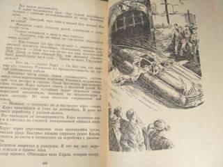Александр Казанцев  Пылающий остров 1957 БПНФ рамка библиотека приключ 8