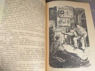 Александр Казанцев  Пылающий остров 1957 БПНФ рамка библиотека приключ 4