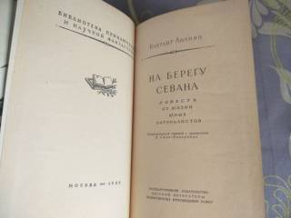 Вахтанг Ананян  На берегу Севана БПНФ рамка библиотека приключений 3