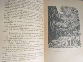 Вахтанг Ананян  На берегу Севана БПНФ рамка библиотека приключений 5