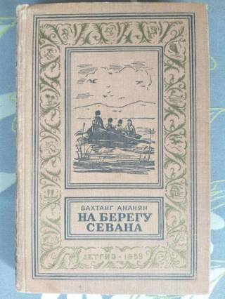 Вахтанг Ананян  На берегу Севана БПНФ рамка библиотека приключений