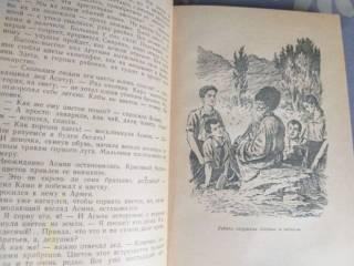 Вахтанг Ананян  На берегу Севана БПНФ рамка библиотека приключений 4