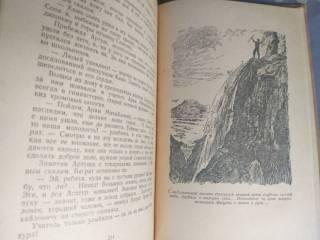 Вахтанг Ананян  На берегу Севана БПНФ рамка библиотека приключений 7