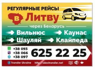Билеты на прямые рейсы Запорожье Днепр на Литву Вильнюс Каунас Шяуляй