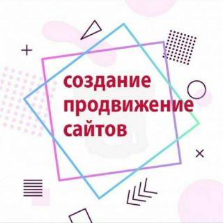 Создание сайтов  Контекстная реклама  Продвижение в социальных сетях