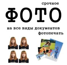 Фото на документы, печать фотографий (ХТЗ)