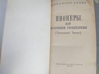 Джеймс Фенимор Купер Зверобой Пионеры 1956 БПНФ рамка библиотека прик 4