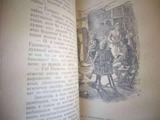 Джеймс Фенимор Купер Зверобой Пионеры 1956 БПНФ рамка библиотека прик 9