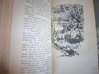 Джеймс Фенимор Купер Зверобой Пионеры 1956 БПНФ рамка библиотека прик 7