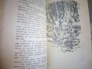 Джеймс Фенимор Купер Зверобой Пионеры 1956 БПНФ рамка библиотека прик 5