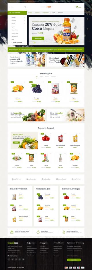 Готовый сайт интернет-магазин продуктов питания