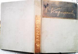 Кирсанов Семен.  Стихи.  М. : Гослитиздат, 1959. -224 с. : [1]л.портр.