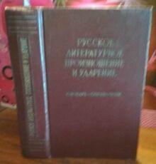 Русское литературоное произношение и ударение, Словарь-справочник