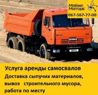 Услуги погрузки и вывоза строительного мусора