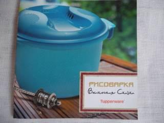 Рисоварка «Tupperware» Восточная сказка 2,2 л Франция Новая 6