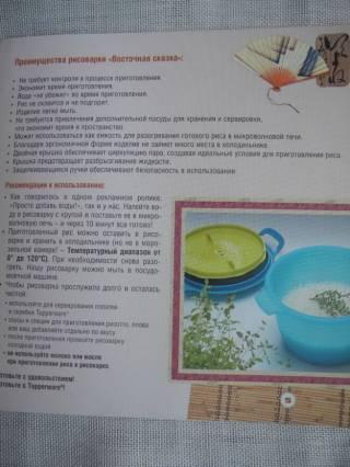 Рисоварка «Tupperware» Восточная сказка 2,2 л Франция Новая 8