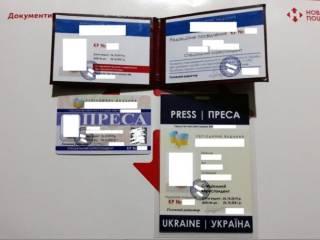 Удостоверение и пресс-карта журналиста. Официальное оформление в СМИ. 2