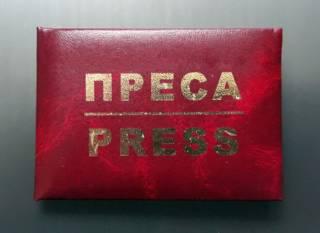 Удостоверение и пресс-карта журналиста. Официальное оформление в СМИ.
