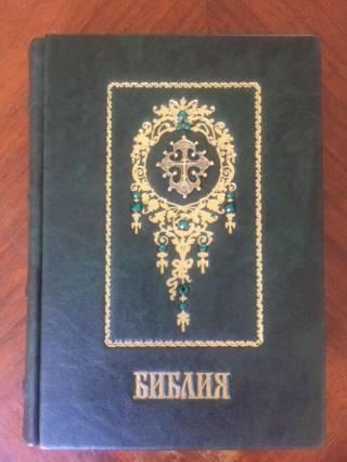 Библия подарочная в кожаном переплете настольная карманная