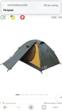 Палатка Terra Incognita Platou 2 dark/green