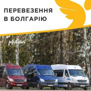 Перевезення Чернівці Болгарія