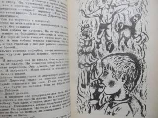 Яковлев. Мальчик с коньками. Рассказы и повести. Худ Савенко 6