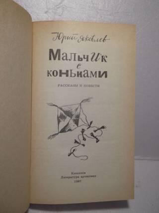 Яковлев. Мальчик с коньками. Рассказы и повести. Худ Савенко 4